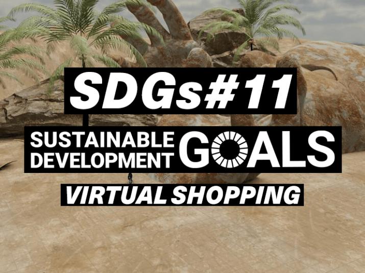【連載:SDGs】バーチャル・ショッピングがもたらす新たなまちづくりとは?