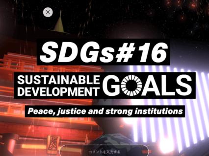 【連載:SDGs】平和と公正を実現するための課題。バーチャルで世界の紛争地のリアルを知る。