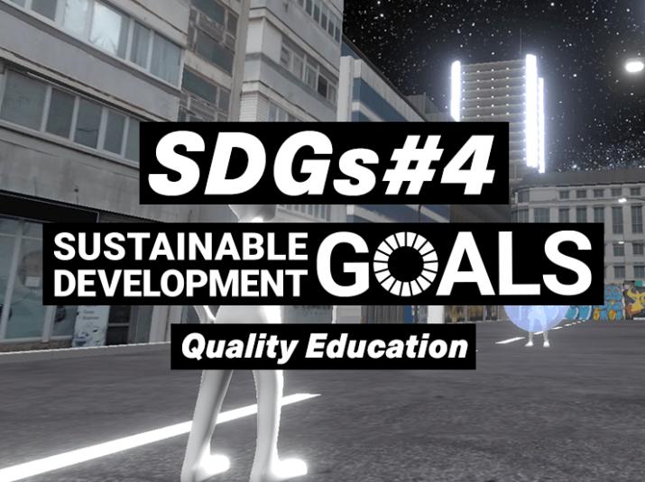 【連載:SDGs】働く場所でも質の高い教育を。バーチャルの再現性に期待