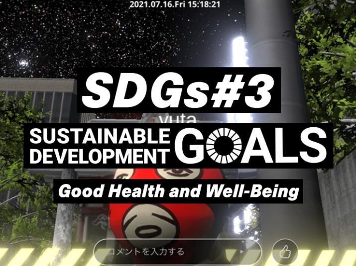 【連載:SDGs】VRで福祉サービスの多様化を実現